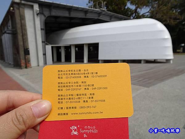 微熱山丘-高雄駁二藝術特區店  (3).jpg