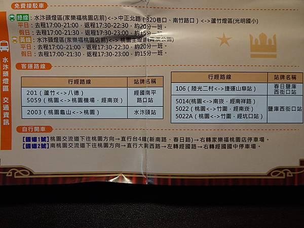 2019水汴頭燈區導覽與交通資訊 (1).JPG