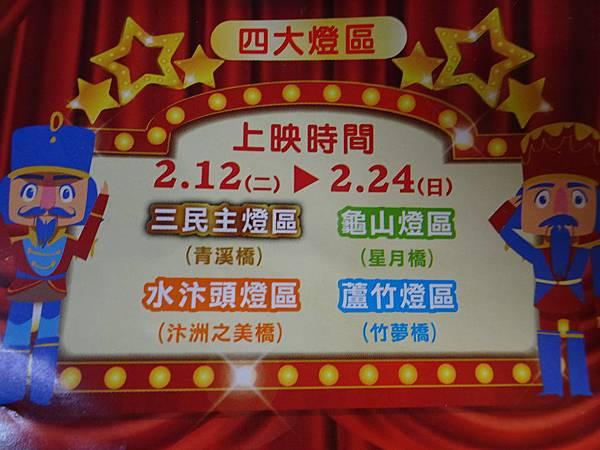 2019桃園燈會 (3).JPG