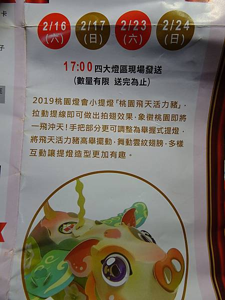 假日發放-2019桃園飛天活力豬提燈.JPG