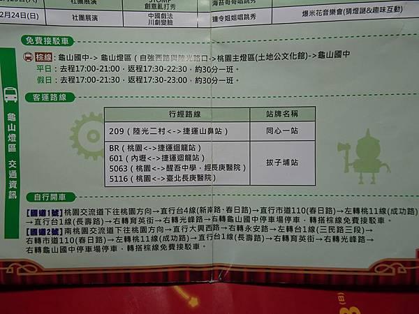 2019桃園燈會-龜山燈區 (7).JPG