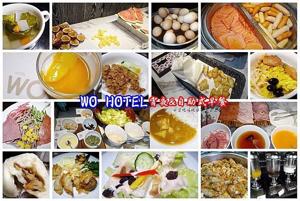 wo窩飯店自助式早餐-拼圖.jpg