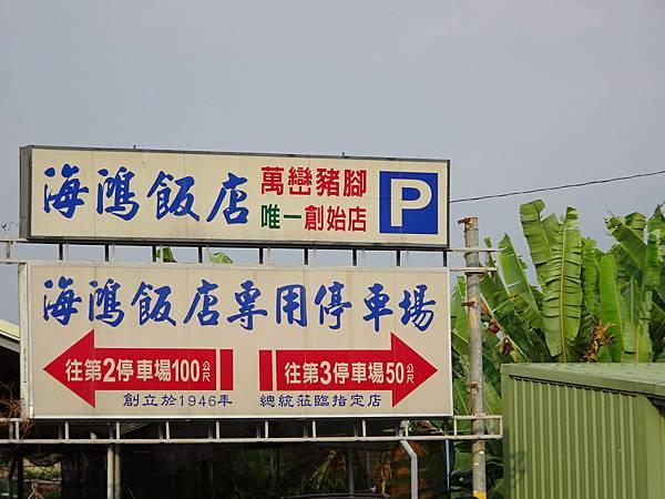 屏東-海鴻飯店萬巒豬腳 (3).JPG