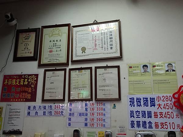 屏東-海鴻飯店萬巒豬腳 (7).JPG