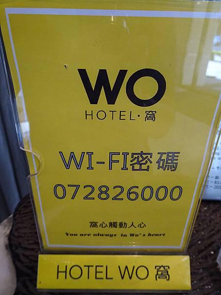 wo hotel-wife密碼.JPG