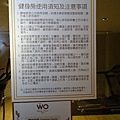 WO Hotel健身中心 (4).JPG