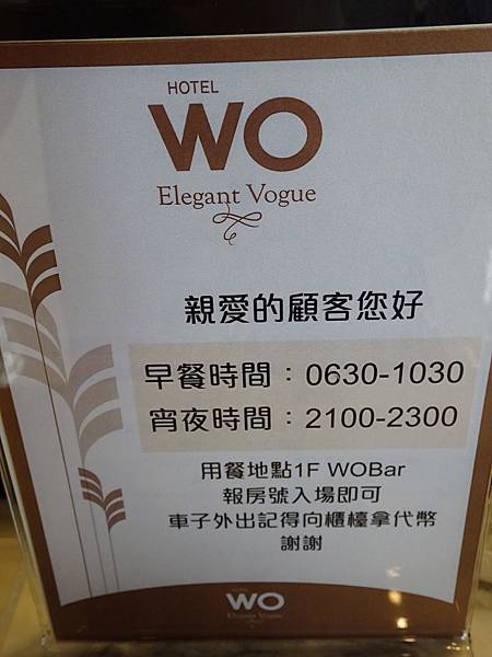 wo 窩飯店-早餐與宵夜時間.JPG