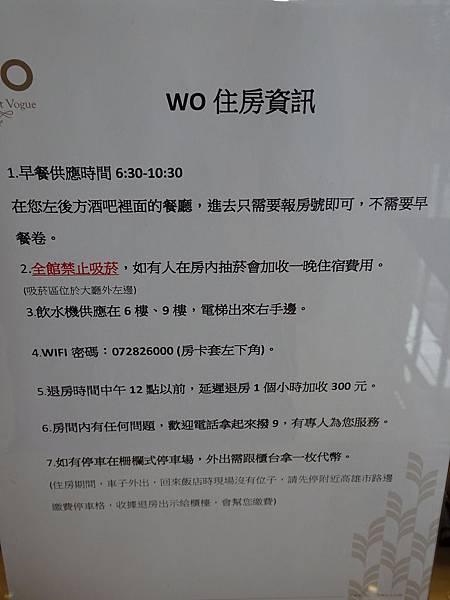 WO住房資訊.JPG