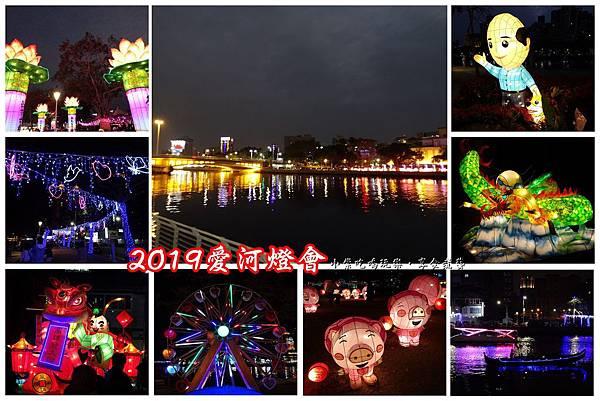 2019高雄愛河燈會-首圖.jpg