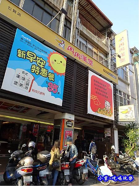 高雄丹丹漢堡-七賢店 (9).jpg