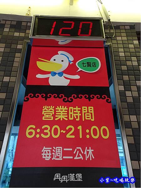高雄丹丹漢堡-七賢店 (10).jpg