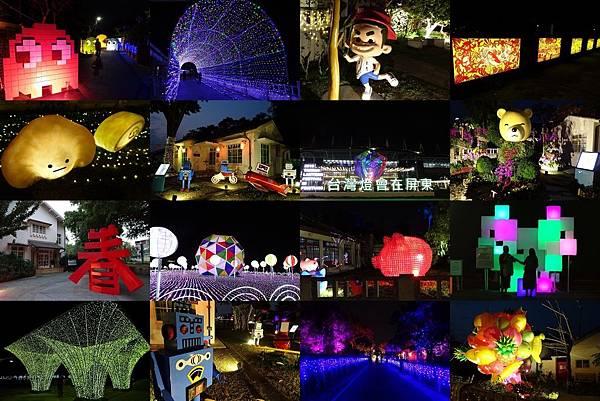 台灣燈會在屏東-勝利星村區.jpg