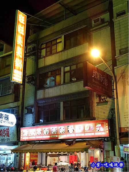 旺旺臭臭鍋廣東店  (10).jpg