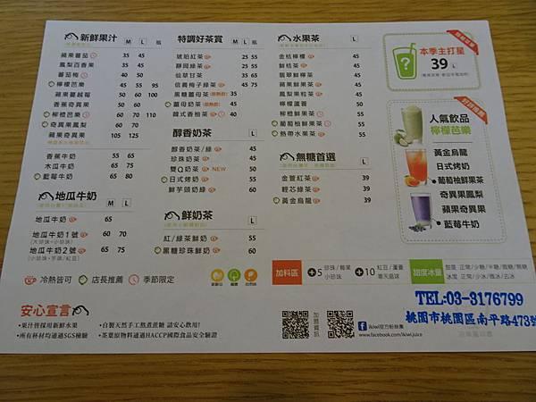 ikiwi趣味果飲-南平店 (1).JPG
