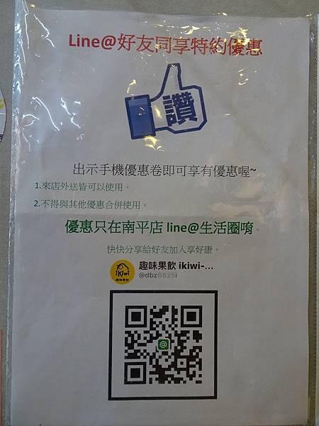 ikiwi趣味果飲-南平店 (5).JPG