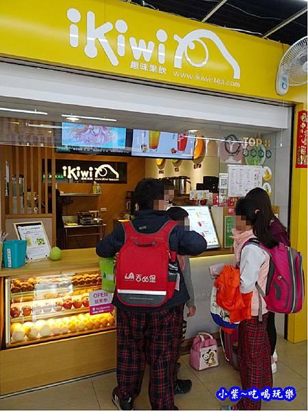 ikiwi趣味果飲-南平店 (7).jpg