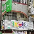 ikiwi趣味果飲-南平店 (16).jpg