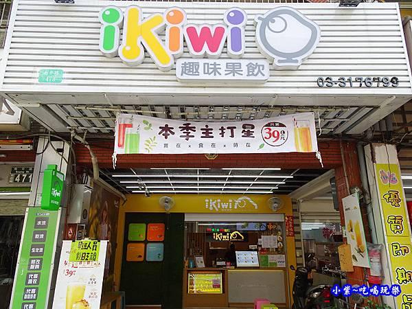 ikiwi趣味果飲-南平店 (17).jpg