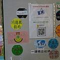 ikiwi趣味果飲南平店-特約.JPG