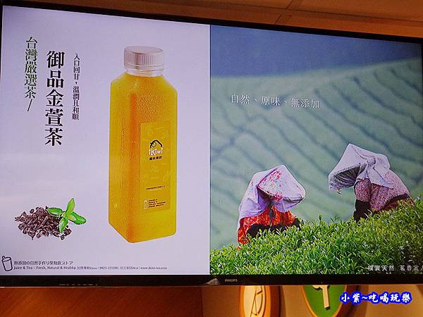 ikiwi趣味果飲-南平店飲品 (2).jpg