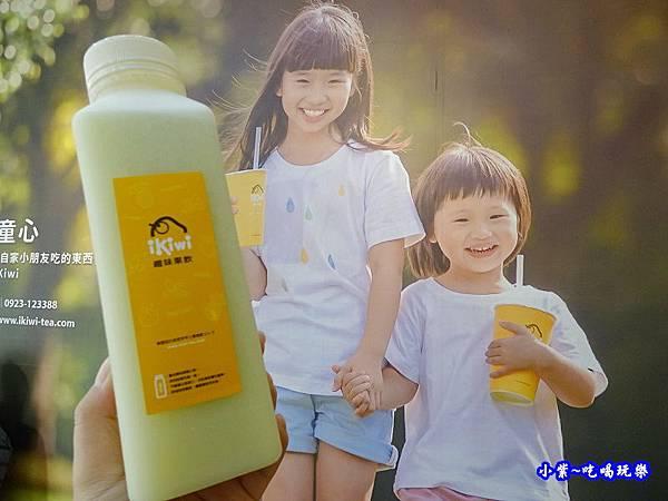 檸檬芭樂-ikiwi南平店  (1).jpg