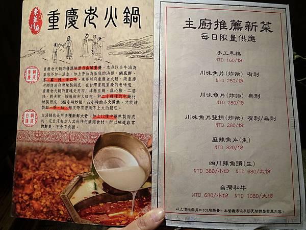 東華川府重慶老火鍋-菜單  (4).JPG