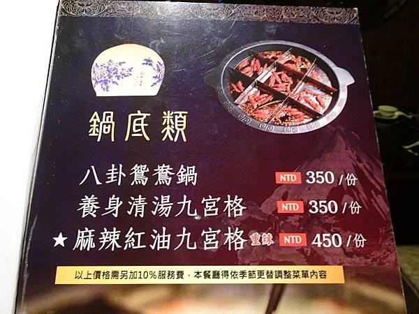東華川府重慶老火鍋-菜單  (5).JPG