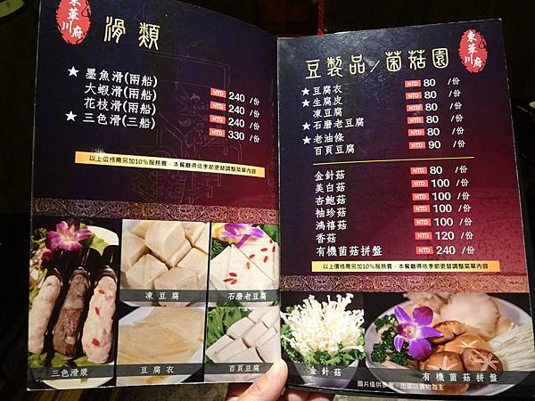 東華川府重慶老火鍋-菜單  (10).JPG