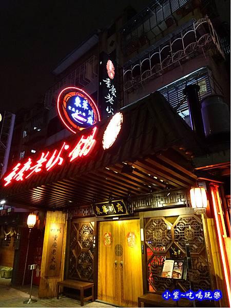 板橋-東華川府重慶老火鍋 (2).jpg