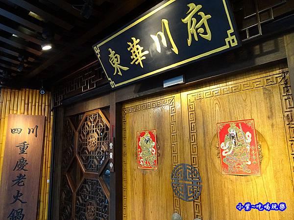板橋-東華川府重慶老火鍋 (3).jpg