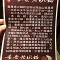 板橋-東華川府重慶老火鍋 (7).JPG