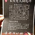 板橋-東華川府重慶老火鍋 (8).JPG