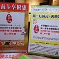 華南銀行、第一銀行信用卡優惠-東華川府重慶老火鍋 (1).jpg