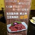 華南銀行、第一銀行信用卡優惠-東華川府重慶老火鍋 (2).JPG
