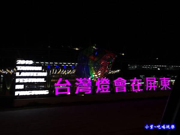 屏東燈會-勝利星村燈區2019.2月   (3).jpg