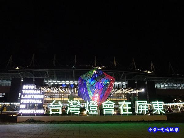 屏東燈會-勝利星村燈區2019.2月   (5).jpg