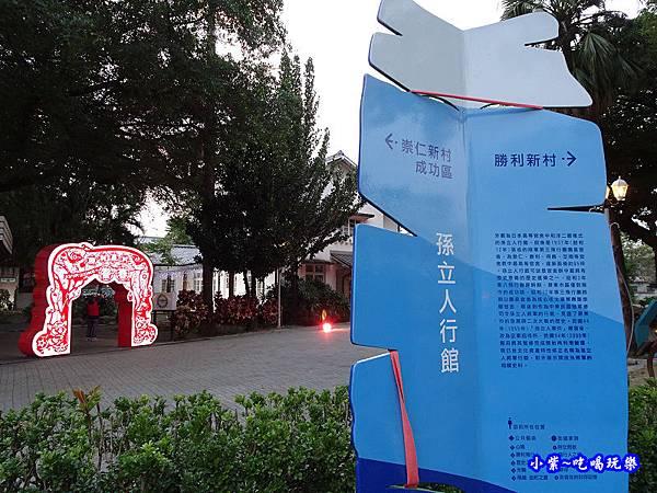 屏東燈會-勝利星村燈區2019.2月   (14).jpg