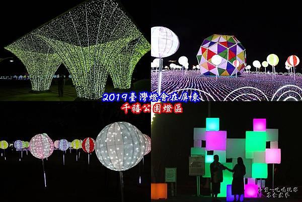 千禧公園燈區-首圖.jpg