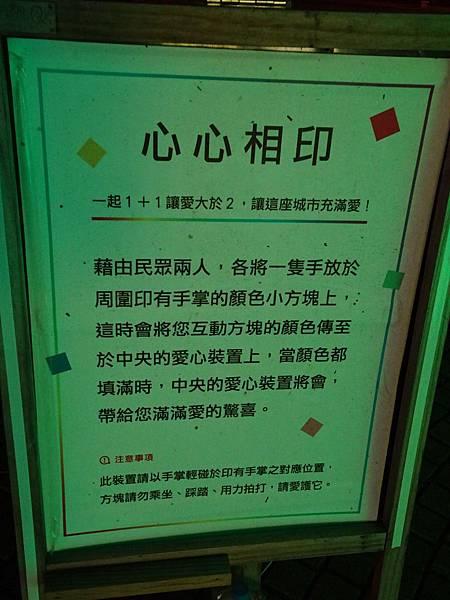 心心相印-千禧公園 (1).JPG