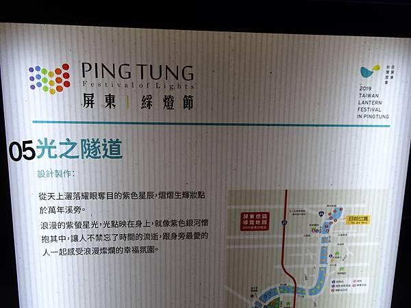 5光之隧道-屏東綵燈節  (1).JPG