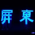 36屏東-屏東綵燈節 (2).jpg