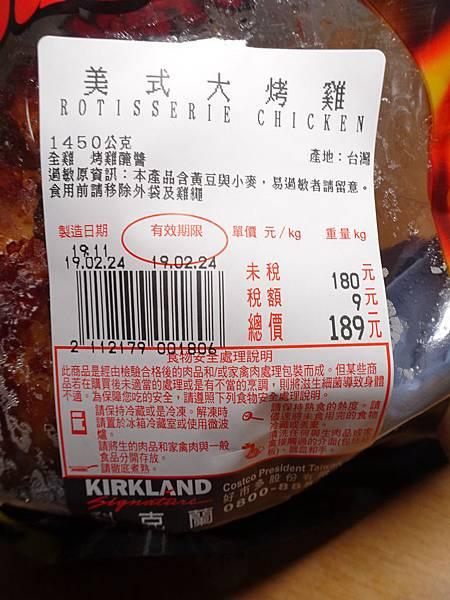 好市多-美式大烤雞1.JPG