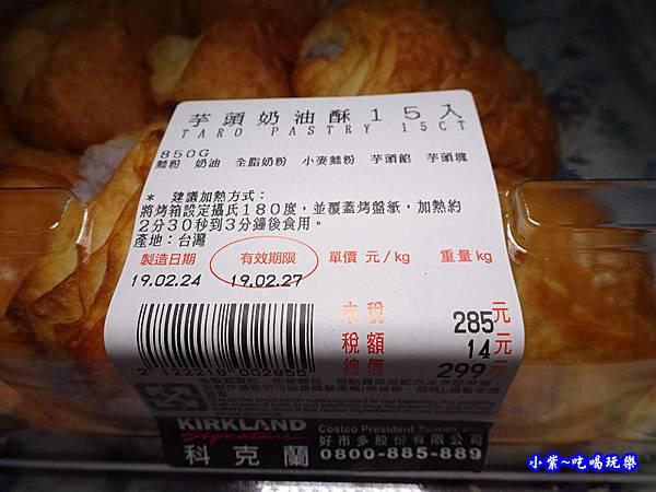 芋頭奶油酥-好市多2.jpg