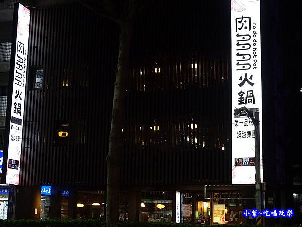 -肉多多桃園旗艦店 (1)0.jpg