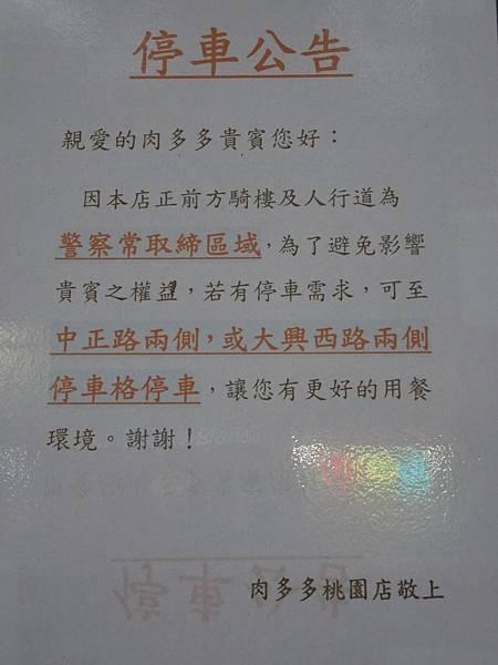 -肉多多桃園旗艦店 (21).JPG