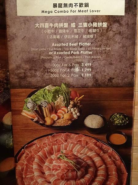 -肉多多桃園旗艦店菜單 (16).JPG