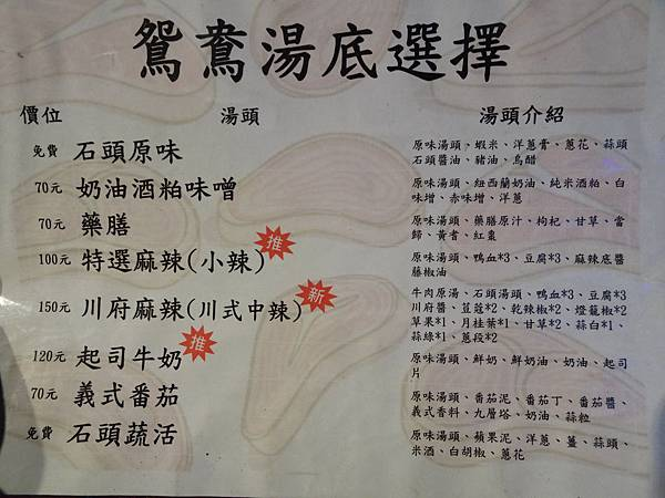 肉多湯底口味-肉多多桃園旗艦店 (2).JPG