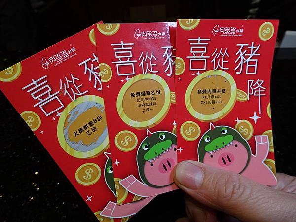 滿500元送一張摸彩券-肉多多桃園旗艦店 (1).JPG