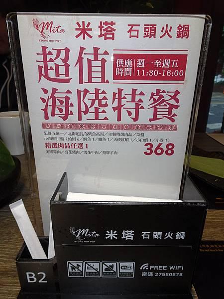 平日優惠-米塔石頭火鍋市府店.JPG