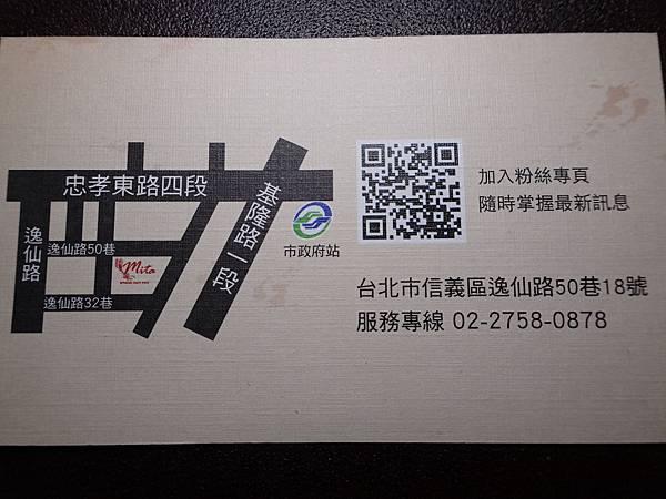 -米塔石頭火鍋市府店 (20).JPG